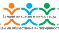 """Стартира инициативата """"Ден на обществената ангажираност"""""""