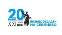 """Позиция на БС """"Севлиево 21 век"""" във връзка с нападението в търговски обект, собственост на нашия колега г-н Ивайло Филев"""